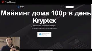 Майнинг для начинающих 2017 по 100р в день на домашнем ПК с  Kryptex