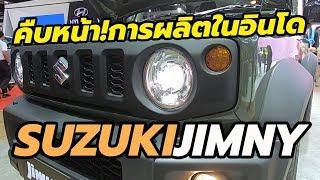 คืบหน้าล่าสุด-suzuki-jimny-2019-กับโอกาสที่จะขึ้นไลน์ผลิตในประเทศอินโดนีเซีย-cardebuts