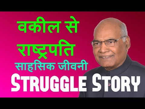 Ram Nath Kovind Biography || रामनाथ कोविंद जीवनी  | Ram Nath Kovind Ki Jivani New President of India