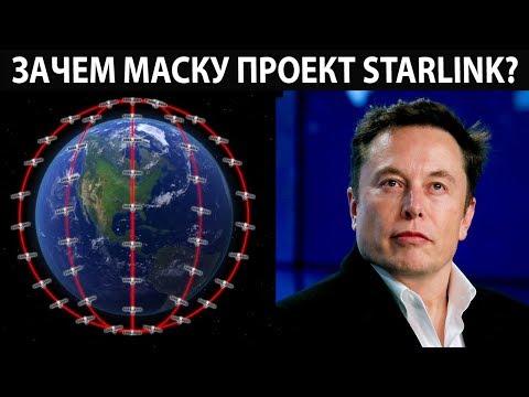 Зачем Илону Маску