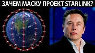 "Зачем Илону Маску проект ""Starlink""?"