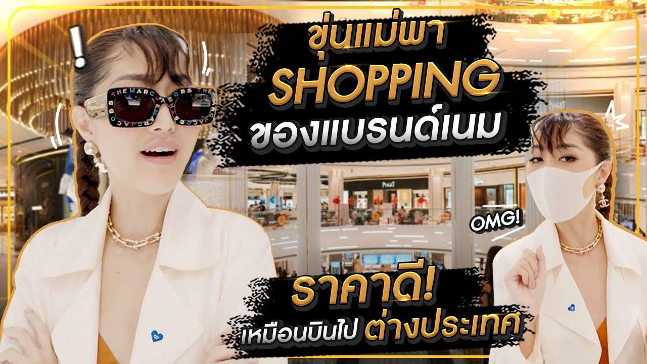 ขุ่นแม่พา Shopping ของแบรนด์เนม ราคาดี ! เหมือนบินไปต่างประเทศ HEYMAMA Ep.203