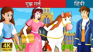 गुझ गर्ल | Goose Girl in Hindi | Kahani | Fairy Tales in Hindi | Story in Hindi | Hindi Fairy Tales