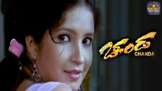 Watch Full Kannada Movie || Chanda – ಚಂಡ (2007)  ||  Feat. Vijay, Shubha Pooja
