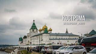 Кострома| Фотодневник путешествий  | Золотое кольцо России