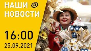 Наши новости ОНТ: «Дожинки» – Лукашенко поздравил аграриев; COVID-19 в Беларуси; Макей в ООН