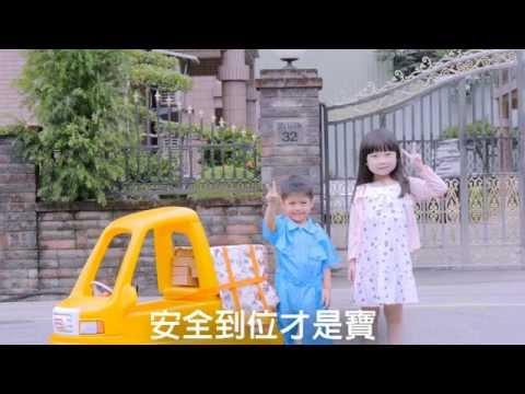 2015國道行車安全宣導短片「貨物裝載-幼幼篇」