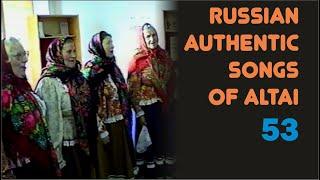 Русские песни, Алтай: Ой, да встанем, братцы. 1998. Russian Authentic Song of Siberia-53
