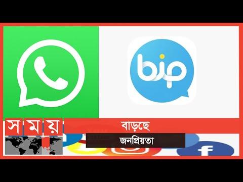 হোয়াটসঅ্যাপকে হারালো মুসলিম দেশের বিপ অ্যাপ !   BiP App   WhatsApp   Somoy TV