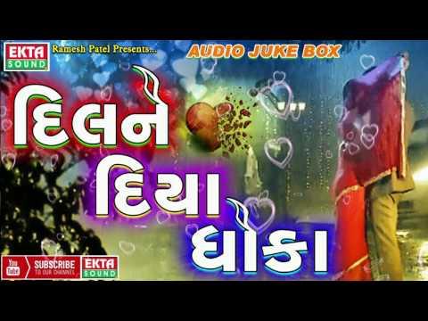 Dilne Diya Dhoka - SAD SONG || Hindi New Song 2017 || Badal Senghal || FULL AUDIO
