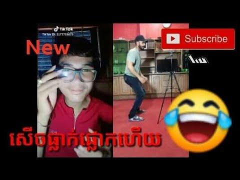 សើចធ្លាក់ផ្លោកហើយ//តិកតុងខ្មែរ//tik Tok Khmer//funny//TIK TOK BORY