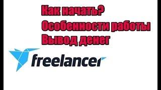 Freelancer.com начать проще чем кажется