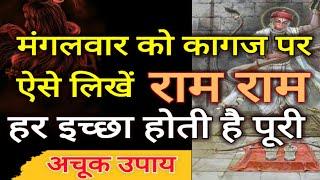 """मंगलवार से कागज पर ऐसे लिखें """"राम राम"""", इस अचूक उपाय से हर इच्छा जल्दी होगी पूरी Ram Ram Likh Bande"""