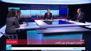 فرنسا.. الانتخابات التمهيدية في عيون الإعلام ج2