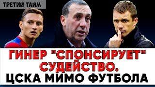 Гинер попал на миллион ЦСКА вне футбола и Лиги Европы Новости футбола
