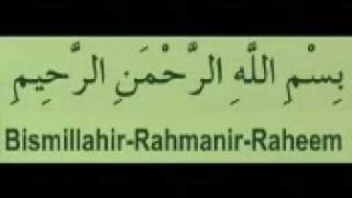 Best recitation of surah Al-Fatiha