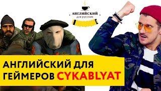 Английский для русских геймеров! Компьют...