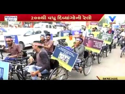 Gujarat Elections: Physically Challenged Persons carry out Awareness Rally on Voting | Vtv News