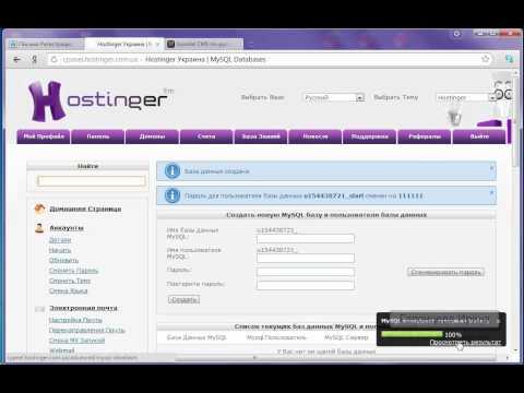 Установка Joomla 2.5 на бесплатный хостинг Hostinger