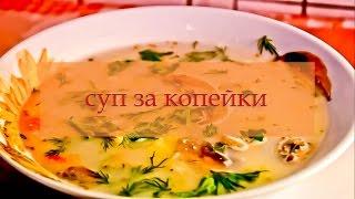 видео «Студенческий» суп с сосисками