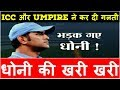 ICC और Umpire पर पर भड़के धोनी | 2nd ODI ICC left red faced over 'archaic' playing rules | Red Faced