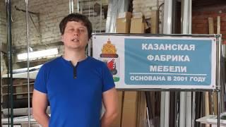 Презентация Казанской фабрики мебели.