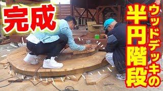 【師匠と作る】ウッドデッキの半円型階段!【DIYウッドデッキ#27】