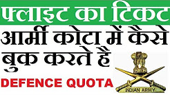 How To Book Flight Ticket In Defence Quota Online With Discount Hindi 2017