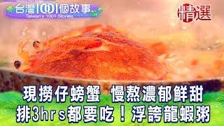【台灣1001個故事 精選】 現撈仔螃蟹 慢熬濃郁鮮甜  排3hrs都要吃!浮誇龍蝦粥