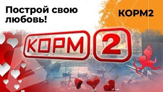 КОРМ2. Построй свою любовь. 20 серия. 8 сезон