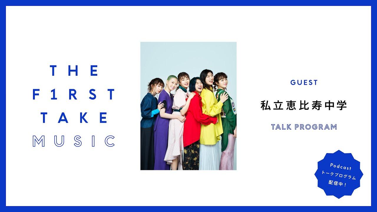 私立恵比寿中学  / THE FIRST TAKE MUSIC (Podcast)