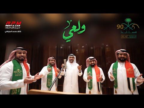 ولعي - إهداء إلى الشعب السعودي الشقيق - محمد المرزوقي