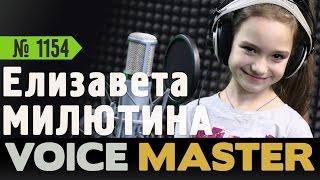 Елизавета Милютина - Стала сильней (Алиса Кожикина)