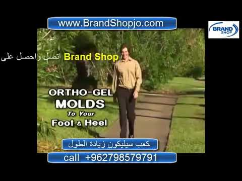 f2a92486a كعب طبي زيادة الطول Tall Shoe Heel - YouTube
