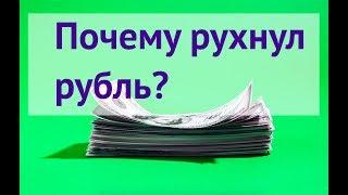 Смотреть видео Обвал рубля 8 августа / Новые санкции против банков онлайн