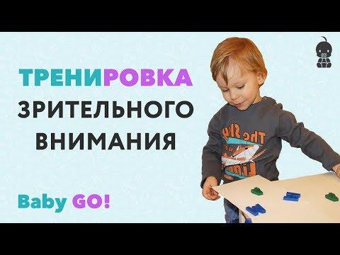 ✪ ЗРИТЕЛЬНАЯ ПАМЯТЬ. Игры на развитие зрительной памяти ребенка. Развивающие игры для детей 2-3 лет