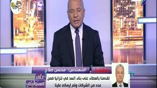 """تشيده """"المقاولون العرب"""".. أبرز المعلومات عن سد """"ستيجلر جورج"""" التنزاني"""