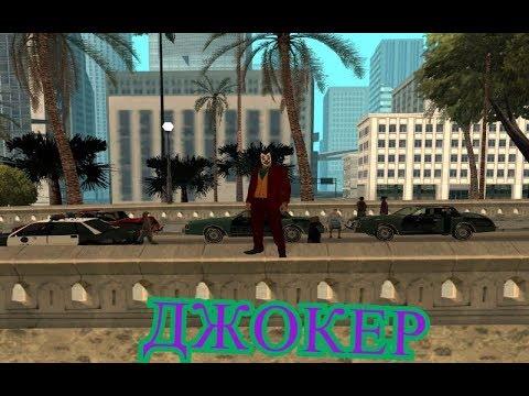 короткометражный фильм Джокер(2019)GTA SA