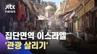 집단면역 달성 이스라엘…'관광으로 경제 살리기' 주력 …