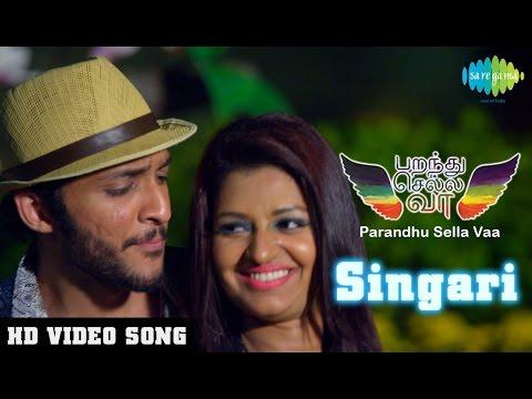 Parandhu Sella Vaa - Namma Ooru Singari | நம்ம ஊரு சிங்காரி | HD Video Song