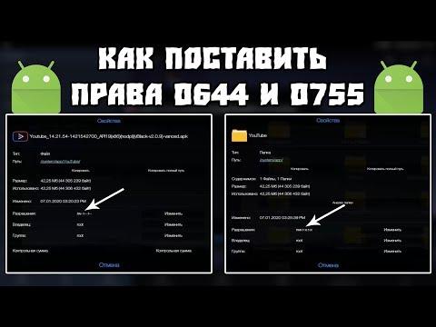 Как Поставить Права 0644 и 0755 на Папку или Приложение на Android