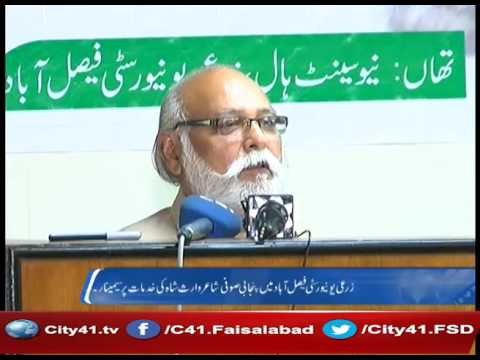 41 Report : Agriculture University Faisalabad organized seminar on waris shah