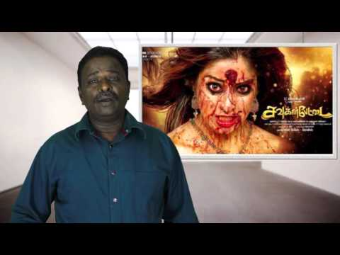 Sowcarpettai Movie Review - Srikanth, Laksmi Rai - Tamil Talkies