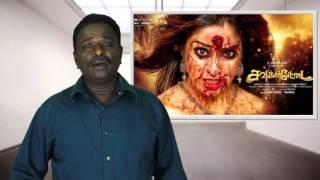 Sowcarpettai Movie Review - Srikanth, Laksmi Rai - Tamil Talkies