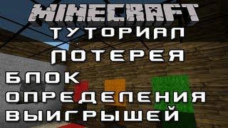 Лотерея: Блок определения выигрышей [Уроки по Minecraft]