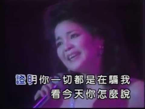 Ni Cen Mo Suo  - Teresa Teng