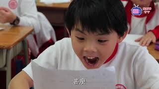 Publication Date: 2018-03-06 | Video Title: 滬江小學校園電視台節目_時間精靈
