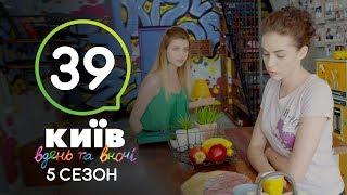 Киев днем и ночью - Серия 39 - Сезон 5