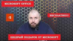 Microsoft Office БЕСПЛАТНО!!! Щедрый подарок от Microsoft  для пользователей Windows 10 и 8. Твики