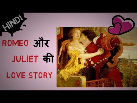 Romeo and Juliet - Love Story in Hindi I रोमीयो और जूलिएट की Love story I Animated